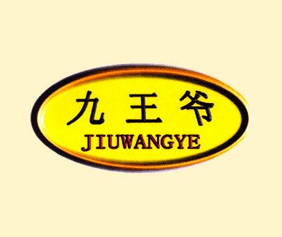 九王爷-JIUWANGYE