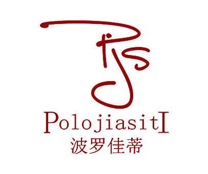 PJS POLOJIASITI-波罗佳蒂