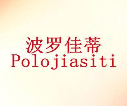 波罗佳蒂-POLOJIASITI
