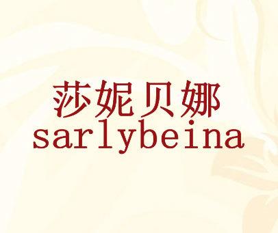 莎妮贝娜 -SARLYBEINA