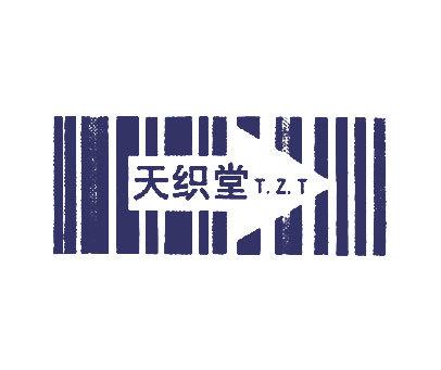 天织堂-TZT