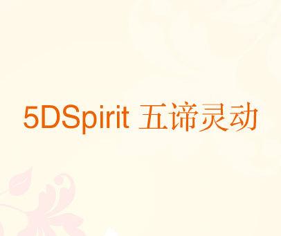 五谛灵动-5-DSPIRIT
