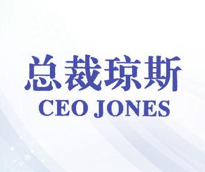 总裁琼斯-CEO-JONES