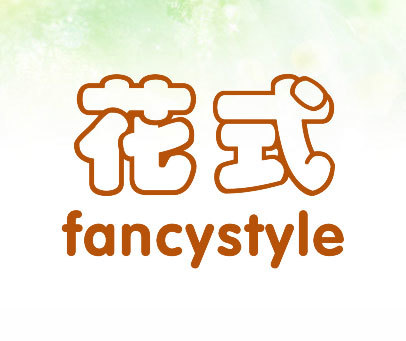 花式-FANCYSTYLE