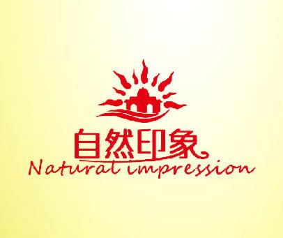 自然印象-NATURAL-IMPRESSION