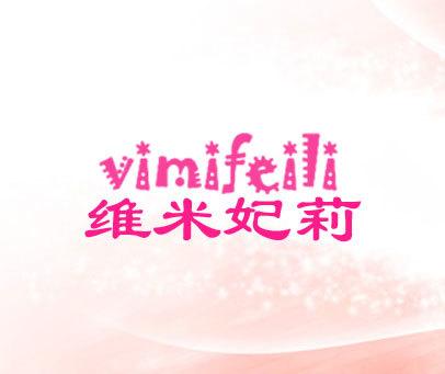 维米妃莉-VIMIFEILI