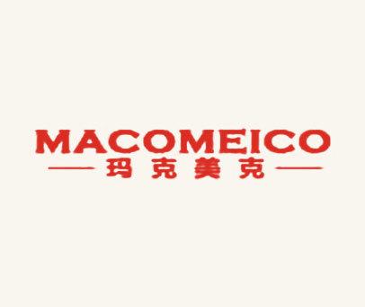 玛克美克-MACOMEICO