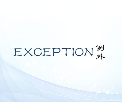 例外-EXCEPTION