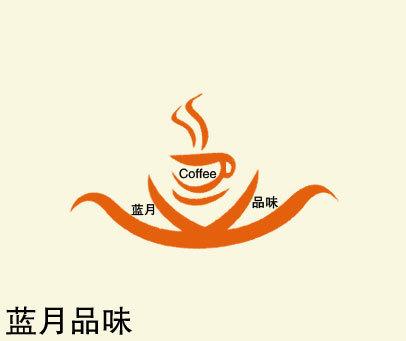 蓝月品味-COFFEE