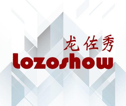 龙佐秀-LOZOSHOW