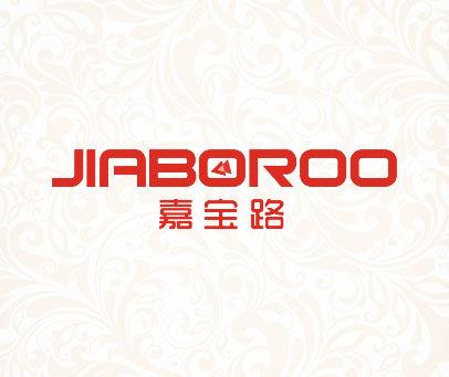 JIABOROO-嘉宝路