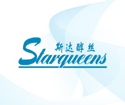 斯达醇丝-STARQUEENS
