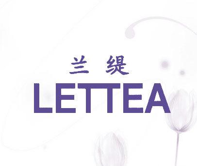 兰缇-LETTEA