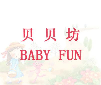 贝贝坊;BABY FUN
