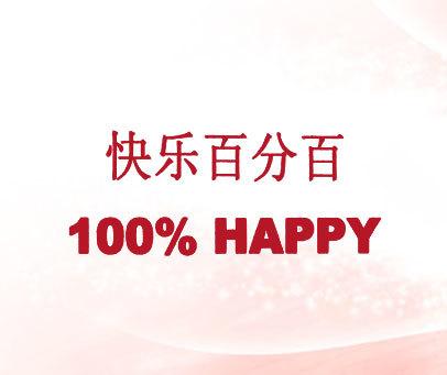 快乐百分百-100%HAPPY