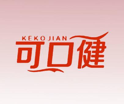 可口健-KEKOJIAN