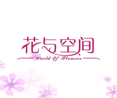 花与空间-WORLD-OF-FLOWERS