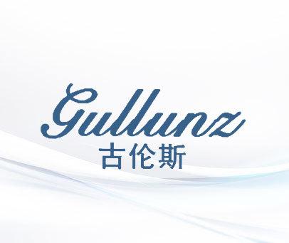 古伦斯-GULLUNZ