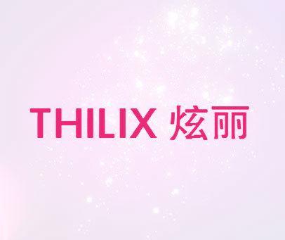 炫丽-THILIX