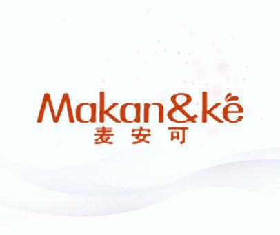 麦安可-MAKAN&KE