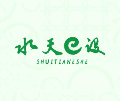 水天E设-SHUITIANESHE