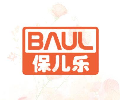 保儿乐-BAUL