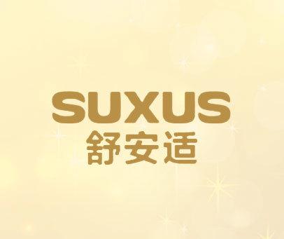 舒安适-SUXUS
