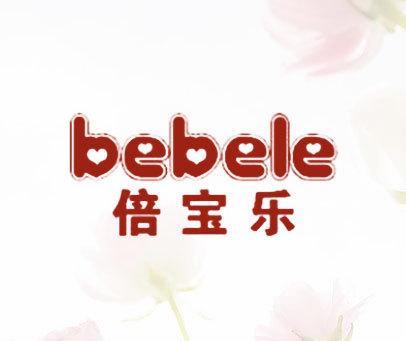 倍宝乐-BEBELE
