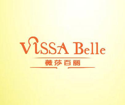 薇莎百丽-VISSA-BELLE