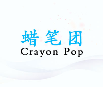 蜡笔团-CRAYONPOP