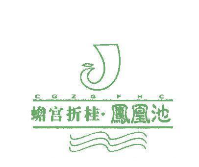 蟾宫折桂凤凰池-CGZGFHC