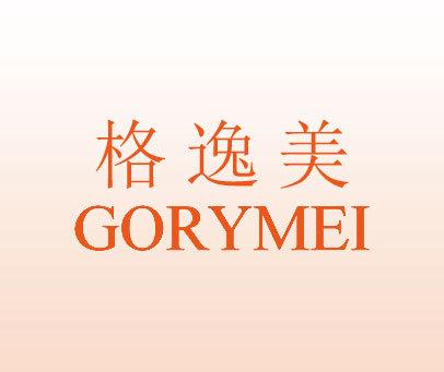 格逸美-GORYMEI