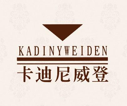 卡迪尼威登-KADINYWEIDEN