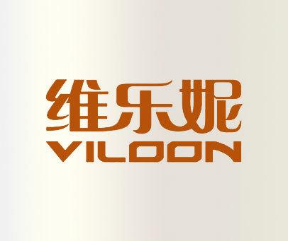 维乐妮-VILOON