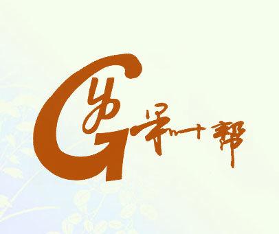 果叶帮-GYB