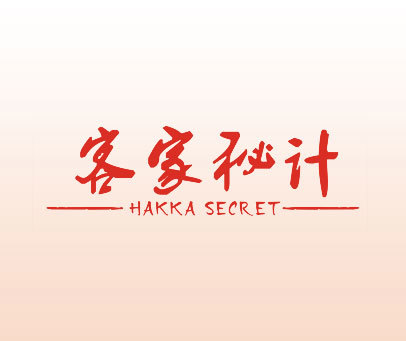 客家秘汁-HAKKA-SECRET
