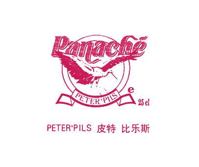 皮特比乐斯-PETERPILSPANACHE