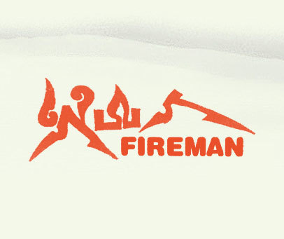 火山人-FIREMAN