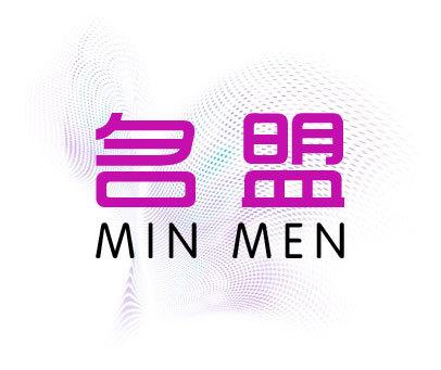 名盟-MINMEN