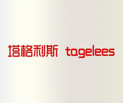 塔格利斯-TAGELEES