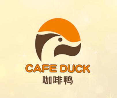 咖啡鸭-CAFE-DUCK