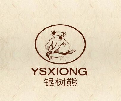银树熊-YSXIONG