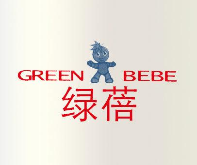 绿蓓-GREEN-BEBE