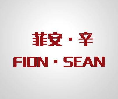 菲安辛-FION-SEAN