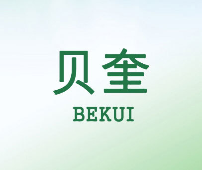 贝奎-BEKUI