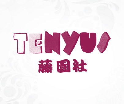 藤园社-TENYUS