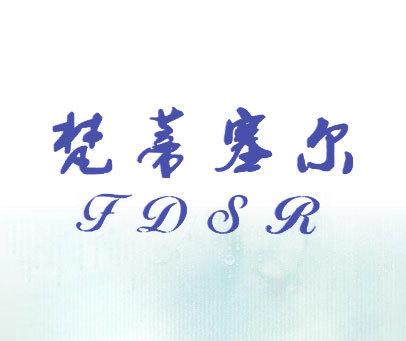 梵蒂塞尔-FDSR