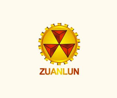 ZUANLUN