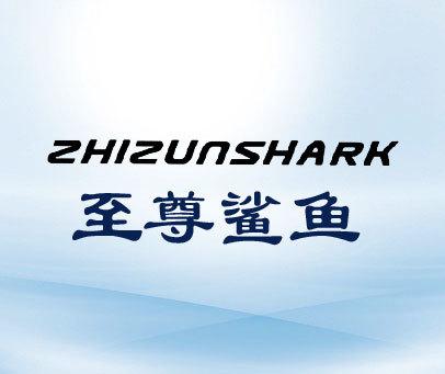 至尊鲨鱼-ZHIZUNSHARK