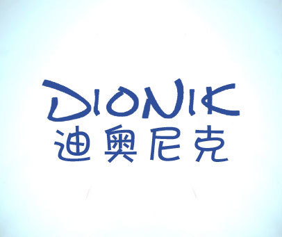 迪奥尼克-DIONIK